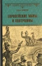 Грегор Самаров - Европейские мины и контрмины