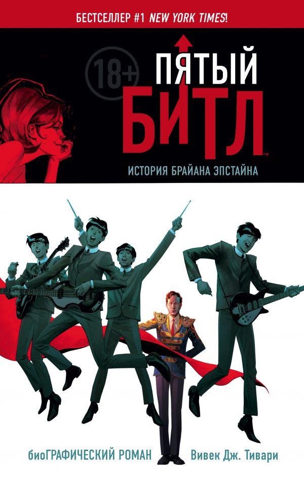 Vivek_Dzh._Tivari__Pyatyj_Bitl._Grafiche