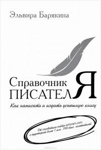 Эльвира Барякина - Справочник писателя