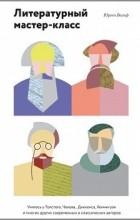 Юрген Вольф - Литературный мастер-класс. Учитесь у Толстого, Чехова, Диккенса, Хемингуэя и многих других современных и классических авторов