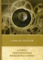 Толстой Алексей Николаевич - Аэлита. Гиперболоид инженера Гарина (сборник)