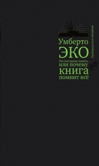 Умберто Эко - Растительная память, или почему книга помнит все