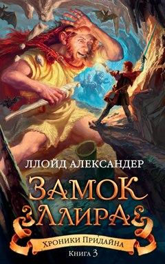 «Хроники Придайна. Книга 3. Замок Ллира» Ллойд Александер