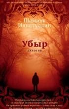Шамиль Идиатуллин - Убыр. Дилогия (сборник)