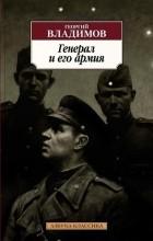 Георгий Владимов - Генерал и его армия. Сборник