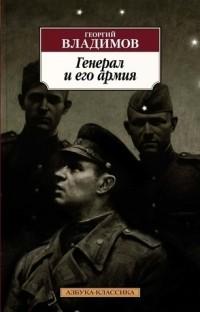 Георгий Владимов - Генерал и его армия