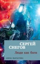 Сергей Снегов - Люди как боги