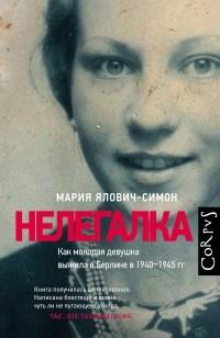 Мария Ялович-Симон - Нелегалка