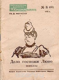 Ги де Мопассан - Дело госпожи Люно. Новеллы (сборник)