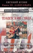 Бузни Евгений - Траектории СПИДа, или Трагические страницы жизни Настеньки. Книга III. Александра