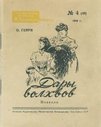 О. Генри  - Дары волхвов (сборник)