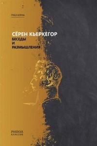 Кьеркегор Серен - Беседы и размышления