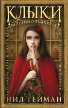 - Клыки: Истории о вампирах (сборник)