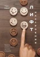 Ларри Сенн - Лифт настроения. Научитесь управлять своими чувствами и эмоциями