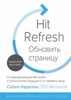 Сатья Наделла - Обновить страницу. О трансформации Microsoft и технологиях будущего от первого лица