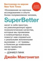 Джейн Макгонигал - SuperBetter