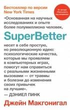 - SuperBetter
