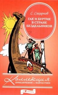 Святослав Сахарнов - Гак и Буртик в стране бездельников (сборник)