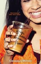 Сандхья Менон - Когда Димпл встретила Риши