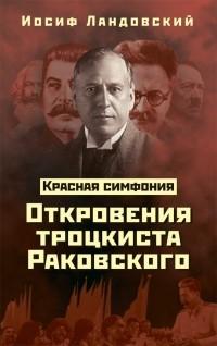 Иосиф Ландовский - Красная Симфония. Откровения троцкиста Раковского