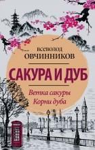 Всеволод Овчинников - Сакура и дуб (сборник)