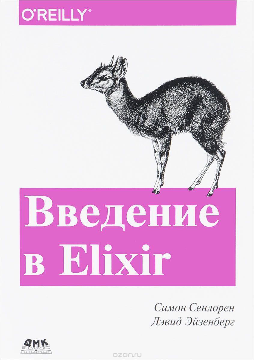 Programmirovanie v Erlang