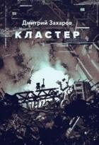 Дмитрий Захаров - Кластер