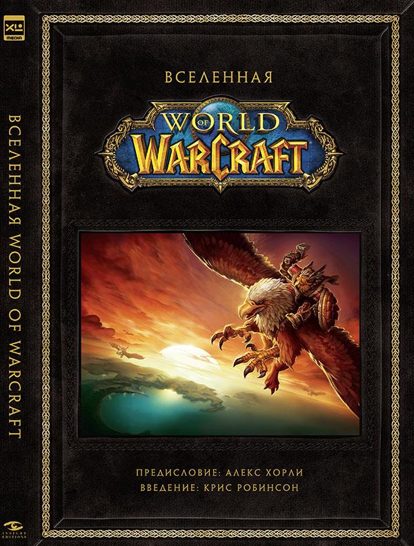«Вселенная World of Warcraft. Коллекционное издание» Крис Робинсон, Алекс Хорли