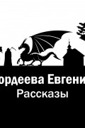 Евгения Гордеева - Сборник рассказов