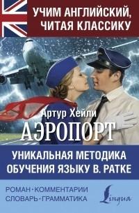 Хейли Артур - Аэропорт