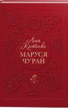 Ліна Костенко - Маруся Чурай