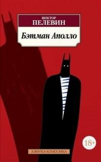 Виктор Пелевин - Бэтман Аполло