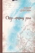 Алексей Дубровин - Очёр — млечная река