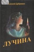 Алексей Дубровин - Лучина