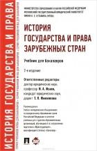 Игорь Исаев - История государства и права зарубежных стран. Учебник