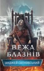 Анджей Сапковський - Вежа блазнів