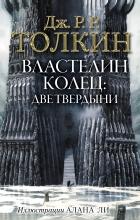 Джон Рональд Руэл Толкин - Властелин Колец. Две твердыни