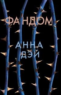 Анна Дэй - Фандом