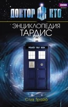 Стив Трайб - Доктор Кто. ТАРДИС. Энциклопедия