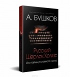 А. Бушков - Русский Шерлок Холмс, или Тайны уголовного сыска