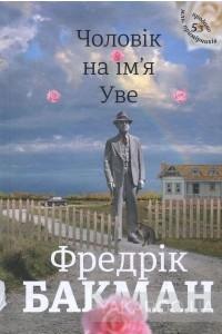 Фредрік Бакман - Чоловік на ім'я Уве
