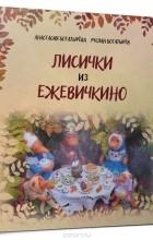 Анастасия Богатырёва - Лисички из Ежевичкино