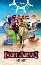 Стейсия Дейч - Монстры на каникулах 3. Море зовёт