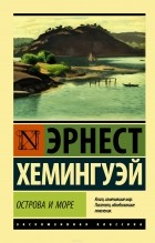 Эрнест Хемингуэй - Острова и море
