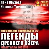 Наталья Тимошенко, Лена Обухова - Легенды древнего озера