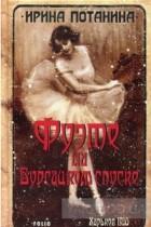 Ирина Потанина - Фуэте на Бурсацком спуске