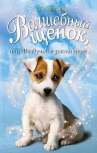 Сью Бентли - Волшебный щенок или воздушное заклинание