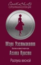 Мэри Уэстмакотт - Разлука весной