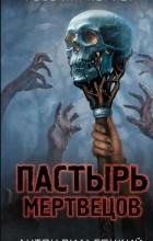 Антон Вильгоцкий - Пастырь мертвецов
