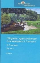 Михаил Шолохов - Сборник произведений для чтения в 11 классе. Тихий Дон